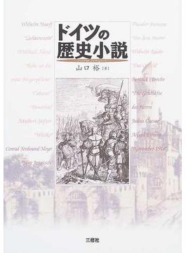 ドイツの歴史小説