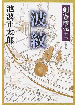 波紋 新装版(新潮文庫)