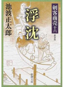 浮沈 新装版(新潮文庫)