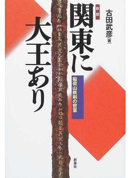 関東に大王あり 稲荷山鉄剣の密室 新版