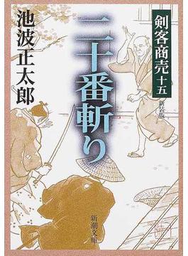 二十番斬り 新装版(新潮文庫)