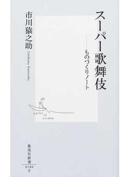 スーパー歌舞伎 ものづくりノート(集英社新書)