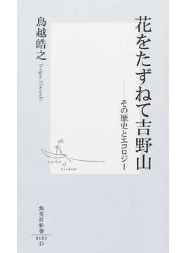 花をたずねて吉野山 その歴史とエコロジー(集英社新書)