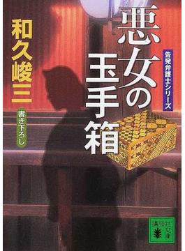 悪女の玉手箱(講談社文庫)