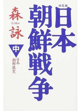 日本朝鮮戦争 決定版 中 日本朝鮮激突