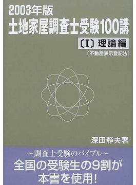 土地家屋調査士受験100講 2003年度版1 理論編