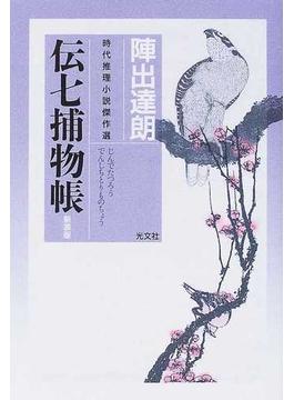 伝七捕物帳 新装版(光文社文庫)