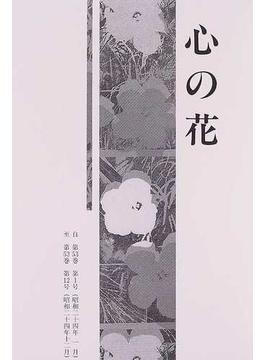 心の花 復刻版 第53巻(昭和24年)第1号〜第12号