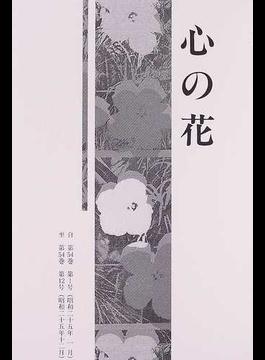 心の花 復刻版 第54巻(昭和25年)第1号〜第12号