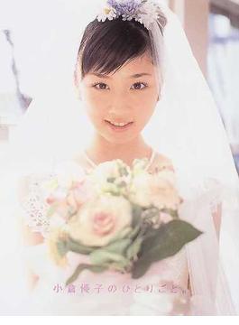 小倉優子のひとりごと。