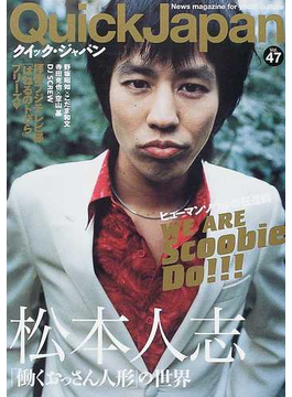 クイック・ジャパン Vol.47 特集:01松本人志「働くおっさん人形」の世界|特集:02スクービードゥー