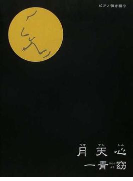 一青窈/月天心