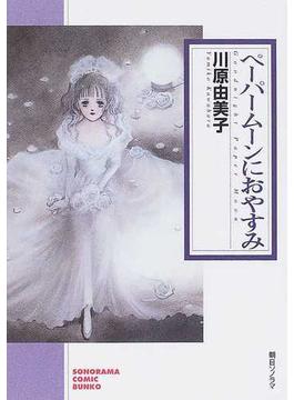 ペーパームーンにおやすみ(朝日コミック文庫(ソノラマコミック文庫))