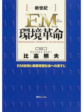 〈新世紀〉EM環境革命 EM技術と超循環型社会への道すじ