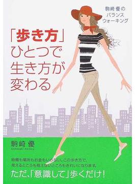 「歩き方」ひとつで生き方が変わる 駒崎優のバランスウォーキング