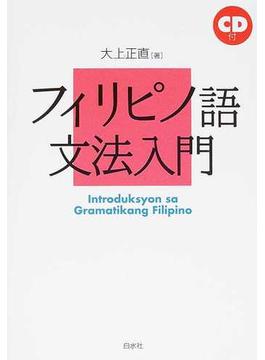 フィリピノ語文法入門 新装版
