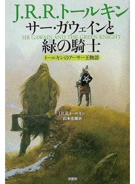 サー・ガウェインと緑の騎士 トールキンのアーサー王物語