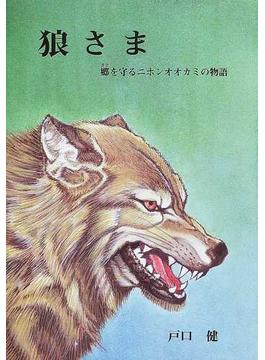 狼さま 郷を守るニホンオオカミの物語