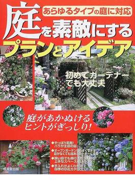 庭を素敵にするプランとアイデア あらゆるタイプの庭に対応 庭があかぬけるヒントがぎっしり!