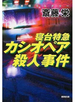 寝台特急カシオペア殺人事件(広済堂文庫)