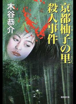 京都柚子の里殺人事件(広済堂文庫)