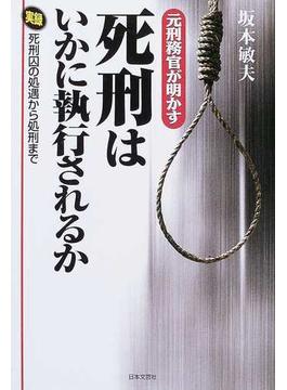 死刑はいかに執行されるか 元刑務官が明かす 実録死刑囚の処遇から処刑まで
