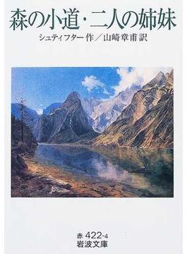 森の小道・二人の姉妹(岩波文庫)