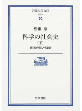 科学の社会史 下 経済成長と科学(岩波現代文庫)