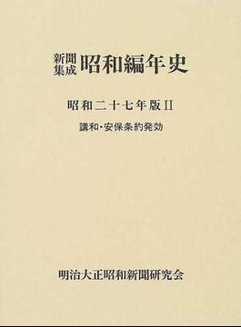 新聞集成昭和編年史 影印 昭和27年版2 講和・安保条約発効
