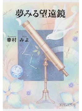 夢みる望遠鏡