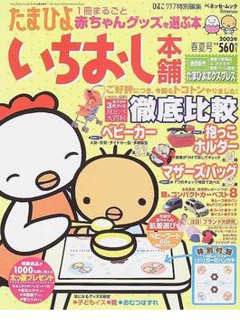 たまひよいちおし本舗 2003年春夏号 1冊まるごと赤ちゃんグッズを選ぶ本