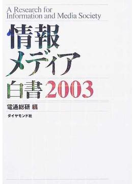 情報メディア白書 2003