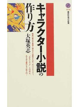 キャラクター小説の作り方(講談社現代新書)
