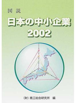図説日本の中小企業 2002