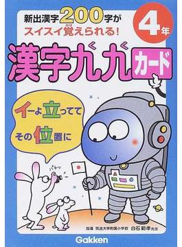 漢字九九カード 4年 新出漢字200字