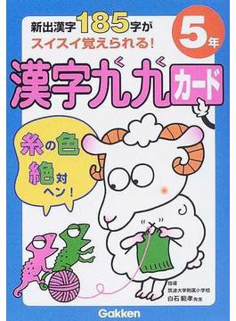 漢字九九カード 5年 新出漢字185字