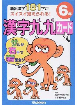漢字九九カード 6年 新出漢字181字