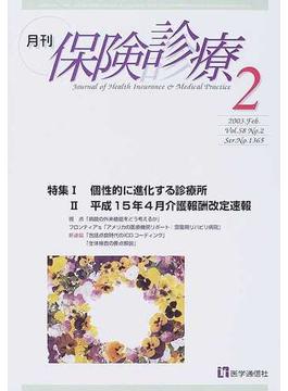 月刊/保険診療 2003年2月号 特集/個性的に進化する診療所/平成15年4月介護報酬改定速報