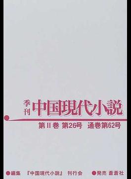 季刊中国現代小説 第2巻第26号