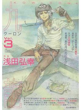 九竜 Vol.3 Hyper comic & visual shock!!