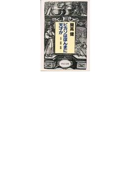 ピカソはほんまに天才か 文学・映画・絵画…(中公文庫)
