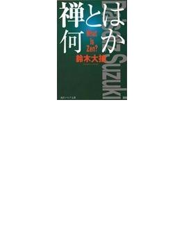 禅とは何か 改版(角川ソフィア文庫)