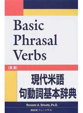 現代米語句動詞基本辞典 Basic phrasal verbs 英英