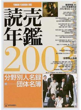 読売年鑑 2003年版