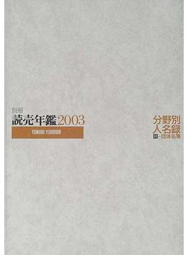 読売年鑑 2003年版別冊 分野別人名録