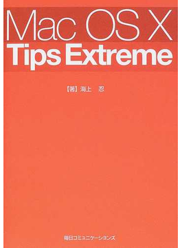 Mac OS Ⅹ tips extreme