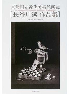 京都国立近代美術館所蔵〈長谷川潔作品集〉