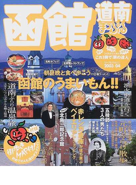 函館 道南 '03−'04