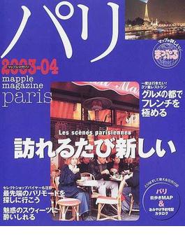 パリ 2003−04