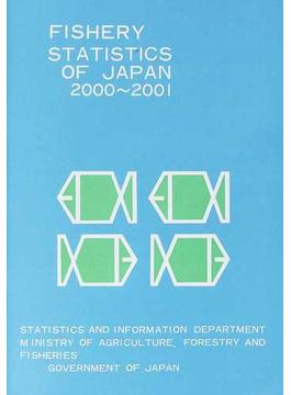 Fishery statistics of Japan 2000〜2001